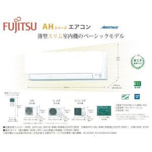 FUJITSU エアコン AHシリーズ 【AS-A226H-W】 evillage