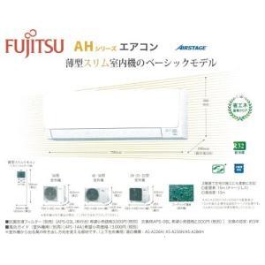 FUJITSU エアコン AHシリーズ 【AS-A286H-W】 evillage