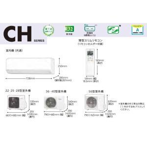 FUJITSU エアコン CHシリーズ 18畳用  【AS-C566H2-W】 evillage