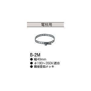 東芝 電柱用取付バンド 【B-2M】TOSHIBA|evillage