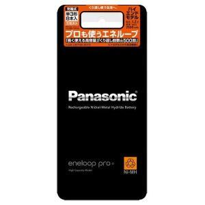 パナソニック  エネループ pro ニッケル水素電池 単3形 8本パック  BK-3HCD/8|evillage