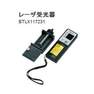 墨出し名人 プロ自慢 レーザーマーカー墨出し名人 レーザ受光器 BTLX117231 パナソニック|evillage