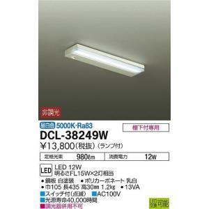 大光電機 LEDキッチンライト 昼白色 DCL-38249W DCL-38249WSS DAIKO|evillage