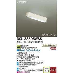 大光電機 DAIKO LEDキッチンライト流し元灯 DCL-38505WSS|evillage