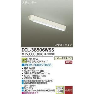 大光電機 DAIKO LEDキッチンライト流し元灯 DCL-38506WSS|evillage