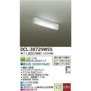 大光電機 DAIKO LEDキッチンライト流し元灯 DCL-38729WSS|evillage