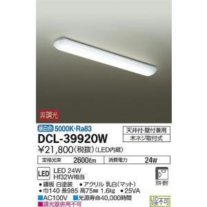 大光電機 LEDキッチンライト 昼白色 DCL-39920W DCL-39920WSS DAIKO|evillage