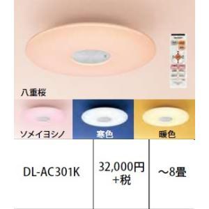 シャープ LEDシーリングライト さくら色 〜8畳用 【DL-AC301K】 SHARP|evillage