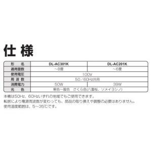 シャープ LEDシーリングライト さくら色 〜8畳用 【DL-AC301K】 SHARP|evillage|04