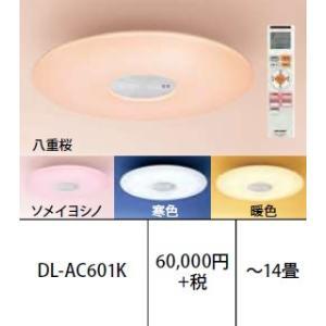 シャープ LEDシーリングライト さくら色 〜14畳用【DL-AC601K】SHARP evillage