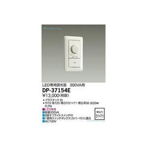 大光電気 ダイコー  オプション DP-37154E DP-37154ESS DP-37154E evillage