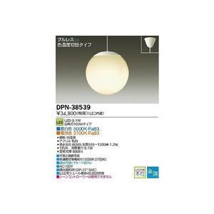 大光電気 ダイコー  LEDペンダント 調光調色タイプDPN-38539 DPN-38539SS evillage