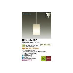 大光電気 ダイコー  LEDペンダント フランジタイプ DPN-38788Y DPN-38788YSS evillage