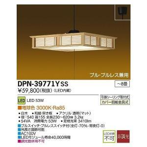 大光電気 ダイコー LEDペンダント 〜8畳 電球色 調光タイプ  DPN-39771Y DPN-39771YSS evillage