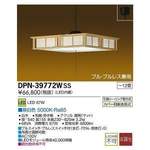 大光電気 ダイコー LEDペンダント 〜12畳 昼白色調光タイプ DPN-39772W DPN-39772WSS evillage