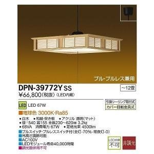 大光電気 ダイコー LEDペンダント 〜12畳 電球色調光タイプ DPN-39772Y DPN-39772YSS evillage