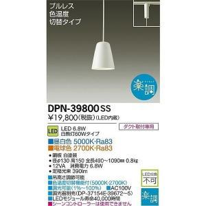 大光電気 ダイコー  LEDペンダント 調光調色タイプDPN-39800 DPN-39800SS evillage