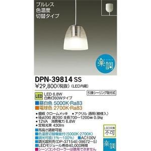 大光電気 ダイコー  LEDペンダント 調光調色タイプDPN-39814 DPN-39814SS evillage