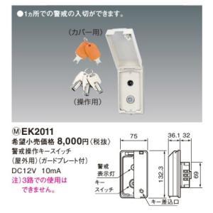 パナソニック 警戒操作キースイッチ(ガードプレート付) 【EK2011】