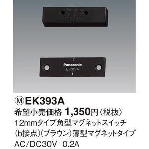 パナソニック 12mmタイプ角型マグネットスイッチ(b接点)(ブラウン)薄型マグネットタイプ 【EK393A】