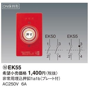 パナソニック 非常用埋込押釦1a1b(プレート付) 【EK55】
