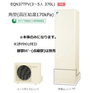 《送料無料》ダイキンエコキュートフルオートタイプ EQN37TFV ※本体のみ|evillage