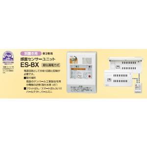 テンパール工業 感震センサーユニット別置き用【ES-BX】|evillage