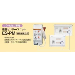 テンパール工業 感振センサーユニット パールミニ専用【ES-PM】|evillage