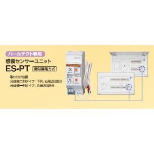 テンパール工業 感振センサーユニット パールテクト専用【ES-PT】|evillage