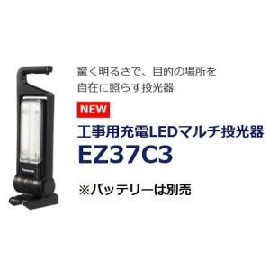 パナソニック工事用充電LEDマルチ投光器【EZ37C3】※バッテリーは別売です。|evillage