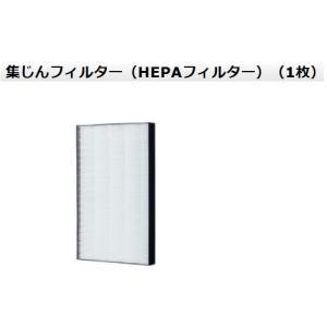 シャープ  蚊取り空気清浄機用 集塵フィルター(HEPAフィルター)  【FZ-GK50HF】|evillage