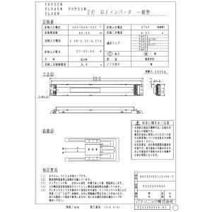 パナソニック照明器具用安定器 【FZ32295946MW】