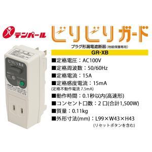 ビリビリガード プラグ形漏電遮断器 テンパール工業  GR‐XB【GRXB1515】|evillage