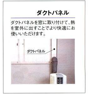 コロナ CORONA  冷風・衣類乾燥除湿機用 標準ダクトパネル HDP-70M (820〜1330mm)|evillage