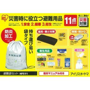 アイリスオーヤマ 防災グッズ 【HFS11】 避難袋セット   |evillage