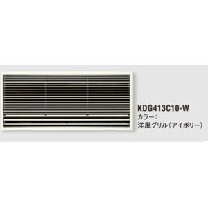 ダイキン ハウジングエアコン ダイキン 壁埋込形用 前面グリル  KDG413C10-W evillage