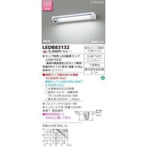LEDキッチンライト 電源内蔵直管形LED形 15Wタイプ ※ランプ別売り LEDB83132|evillage