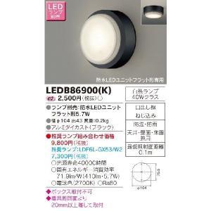 東芝(TOSHIBA)LED浴室灯・軒下用 防湿防雨形 天井・壁兼用 ブラック LEDB86900K ※ランプ別売り|evillage