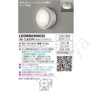 東芝(TOSHIBA)LED浴室灯・軒下用 防湿防雨形 天井・壁兼用 シルバー LEDB86900S ※ランプ別売り|evillage
