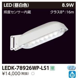 東芝 LED防犯灯(照度センサ内蔵) 昼白色 5000K 8.9W E-CORE 【LEDK-78926WP-LS1】TOSHIBA|evillage