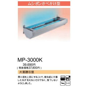 ベンハー ムシポン 粘着式捕虫器 MP-3000Kシリーズ 上面誘引型 壁付型【MP-3000K】|evillage