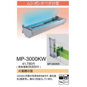ベンハー ムシポン 粘着式捕虫器 MP-3000Kシリーズ 上面誘引型 壁付型【MP-3000KW】|evillage