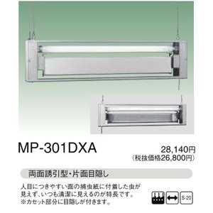 ベンハー ムシポン 粘着式捕虫器 MP-301シリーズ 吊下型【MP-301DXA】|evillage