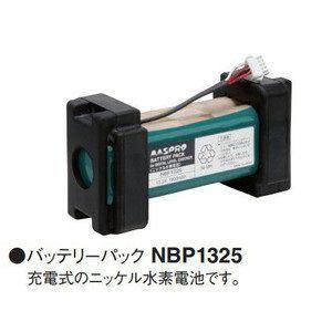 マスプロ バッテリーパック NBP1325|evillage