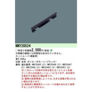 パナソニック 防犯灯用カットルーバー(側面用) 【NNY28524】 オプション|evillage