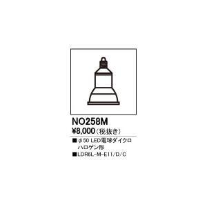 オーデリック (ODELIC) LED電球 LDR6L-M-E11/D/C 【NO258MS】 evillage