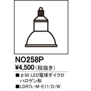 オーデリック (ODELIC) LED電球  LDR7L-M-E11/D/W  【NO258PS】|evillage