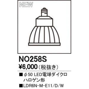 オーデリック (ODELIC) LED電球  LDR6N-M-E11/D/W 【NO258SS】|evillage