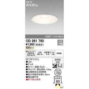 オーデリック(ODELIC)LEDダウンライト (電球色) 軒下用 【OD261790S】|evillage