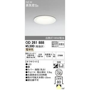 オーデリック(ODELIC)LED一体型ダウンライト 電球色タイプ  【OD261888S】|evillage